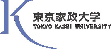東京家政大学子ども学部 子ども支援学科