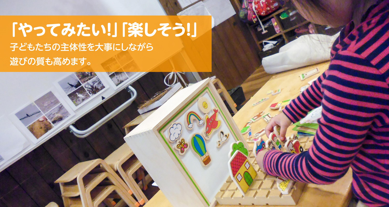 「やってみたい!」「楽しそう!」子どもたちの主体性を大事にしながら遊びの質も高めます。