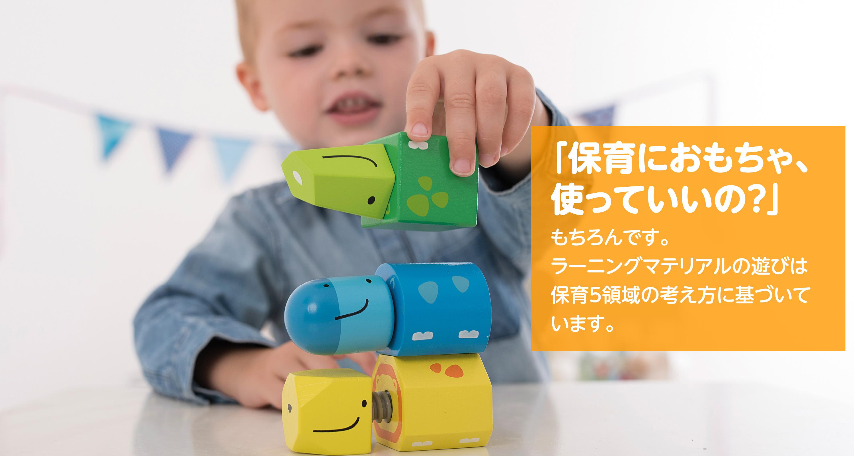 「保育におもちゃ、使っていいの?」もちろんです。ラーニングマテリアルの遊びは保育5領域の考え方に基づいています。