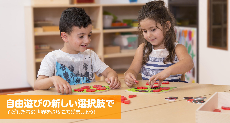 自由遊びの新しい選択肢で子どもたちの世界をさらに広げましょう!